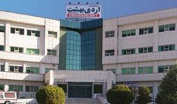 Ordibeheht Hospital